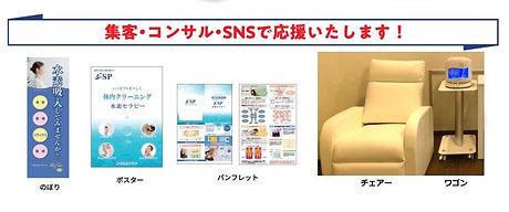 集客・コンサル・SNS.JPG