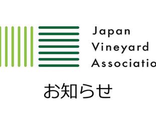 JVA設立記念シンポジウム&チャリティーパーティー参加費のご返金について