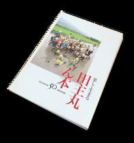 田主丸町合併50周年記念誌  「田主丸ん本」