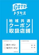 2020_11_goto_01.jpg