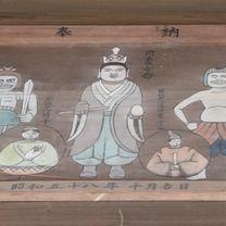 16_babanose-daimyojin.jpg