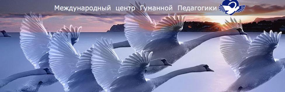 Амонашвили; Гуманная Педагогиа; Международный Цент Гуманой Педагогики