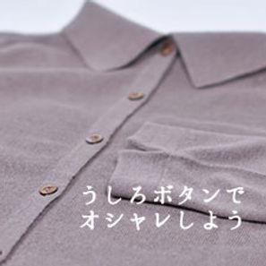 【コラム】バックスタイルが  お洒落なカシミヤトップス
