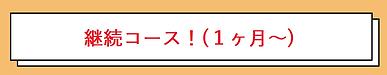 advance0306-4(keizoku).png