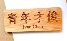 訂製中文字牌