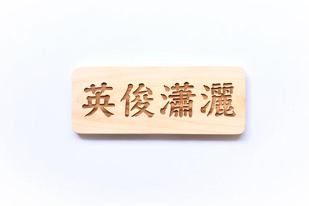 個性字牌(中文)Part 1