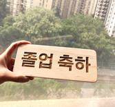 訂製韓文字牌