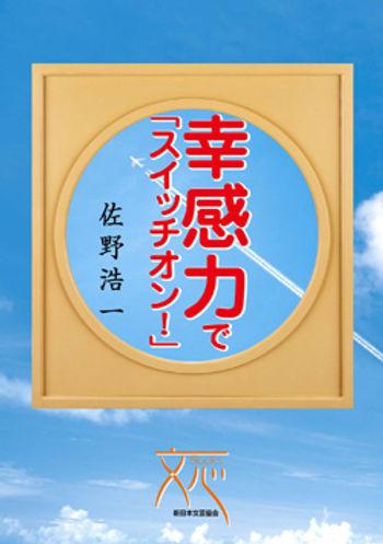 幸感力でスイッチオン!.jpg