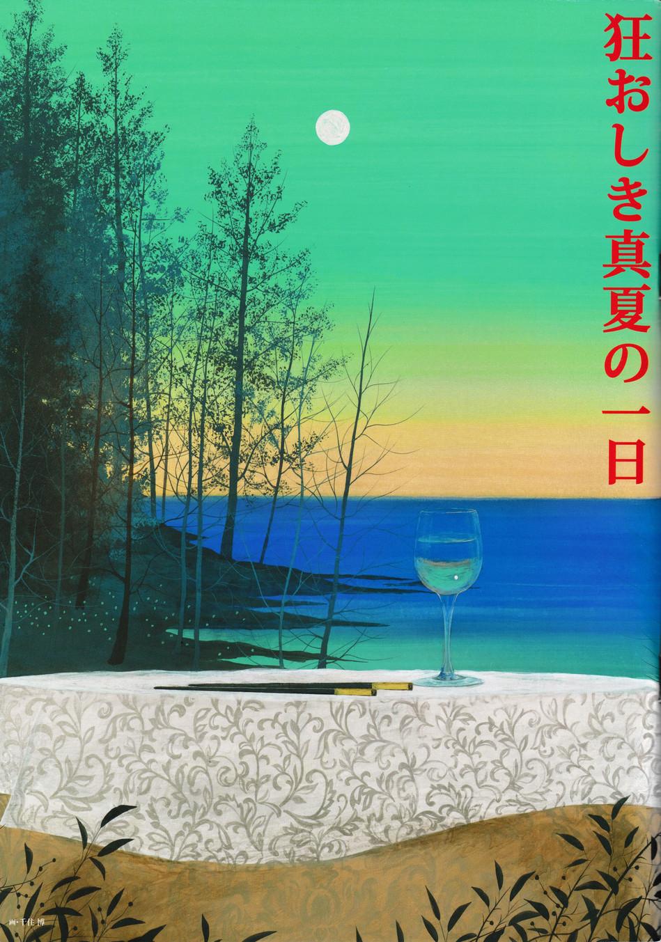 狂おしき真夏の一日.jpg