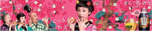 丸梅だのコピー.jpg