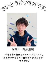 自己紹介齊藤くん.png