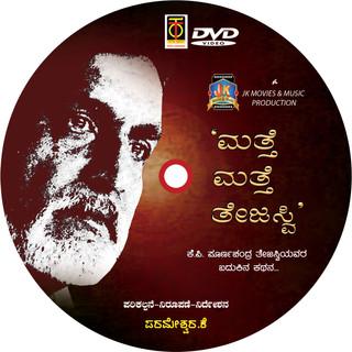 MMt DVD Sticker.jpg