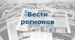 заглушка_вести регионов.jpg