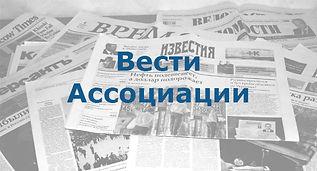 заглушка_вести Ассоциации.jpg