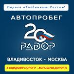"""Автопробег """"РАДОР"""""""