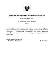 РП РФ 2502.jpg