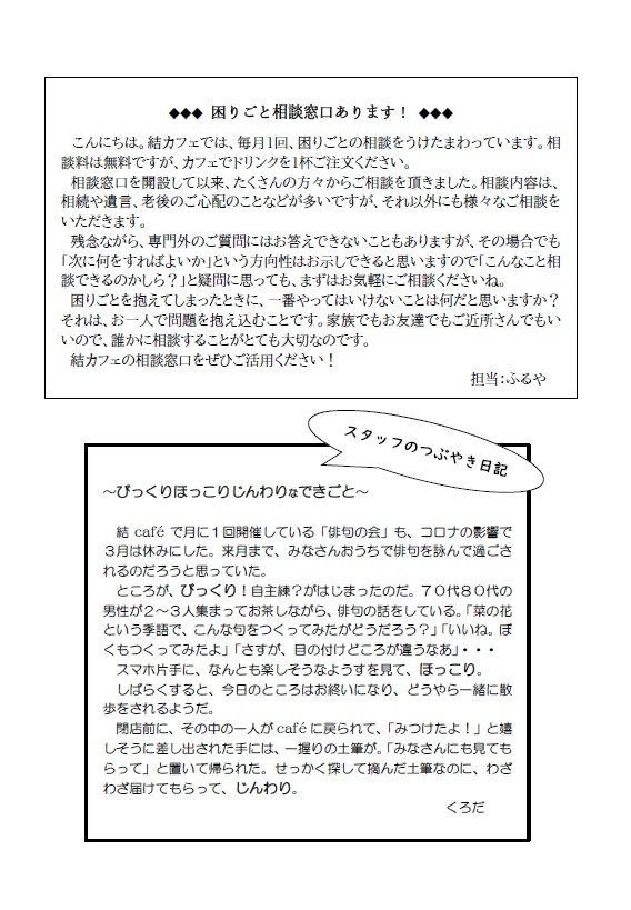 結のmusubime3.jpg