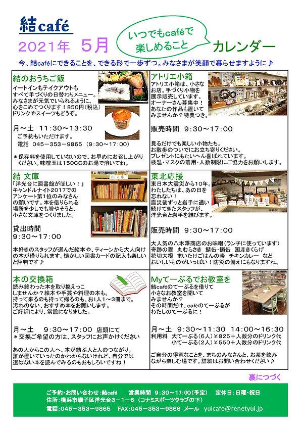 結café2021.5月イベントカレンダーうら _1.jpg