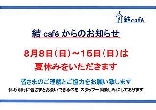お知らせ4.jpg