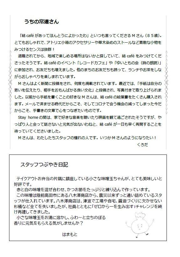 musugime2-3.jpg