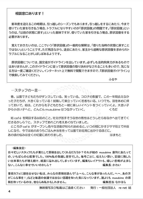 musubime5-3.jpg
