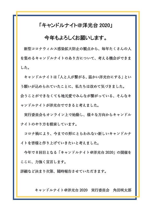 キャンドルナイト開催宣言.jpg