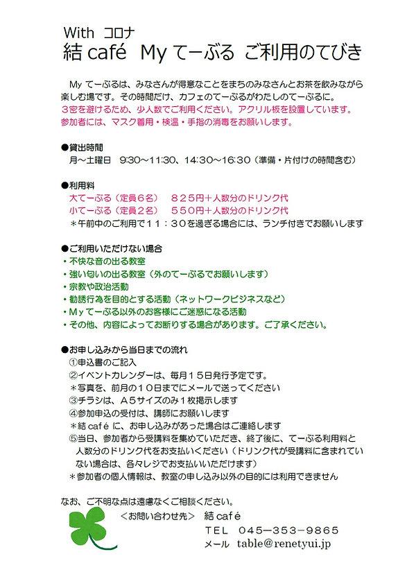 Myテーブル.jpg