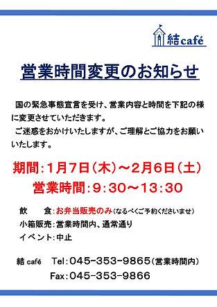 お知らせ無題.jpg