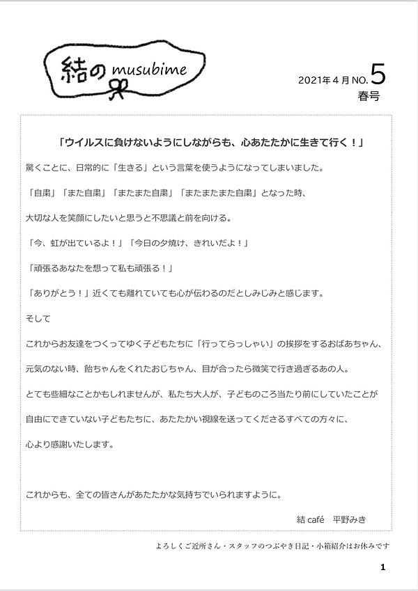 musubime5-1.jpg