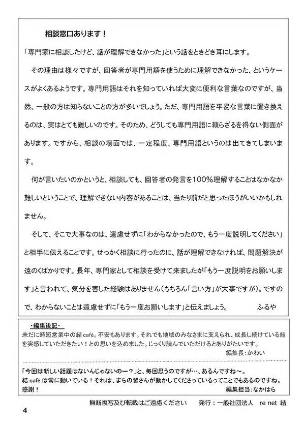 musubime6その2_1 - コピー.jpg
