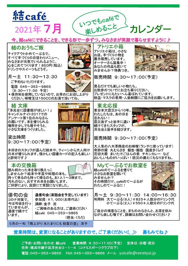 2021,7月イベントカレンダー裏 (3593).jpg