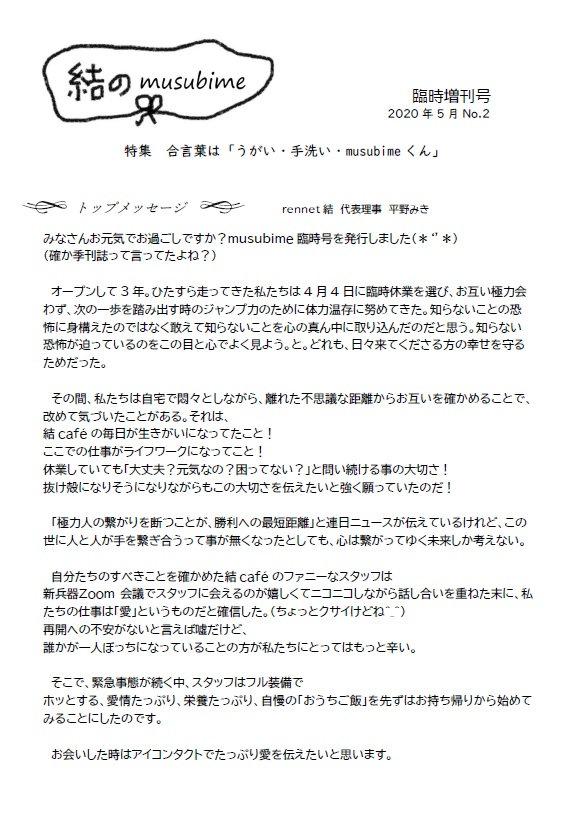 結のmusubime増刊号1.jpg