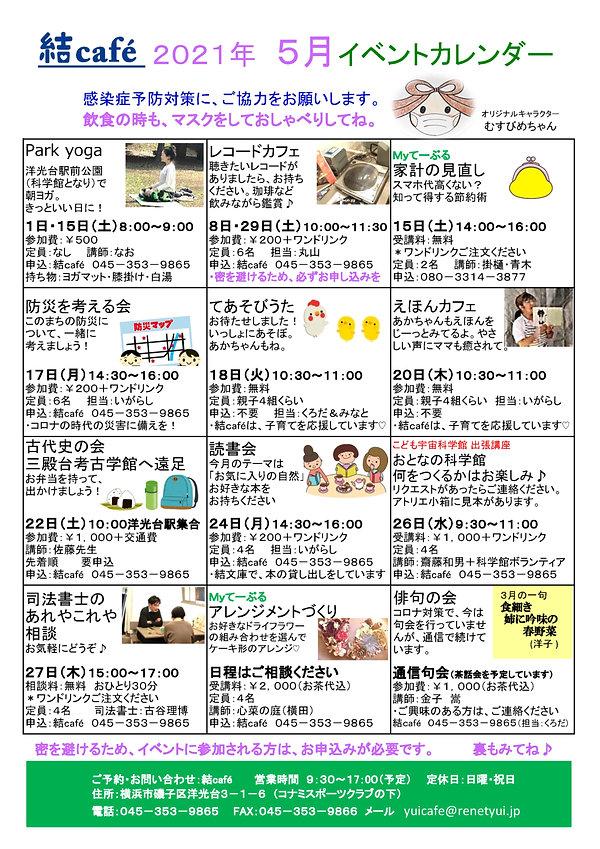 結café2021.5月イベントカレンダーおもて .jpg