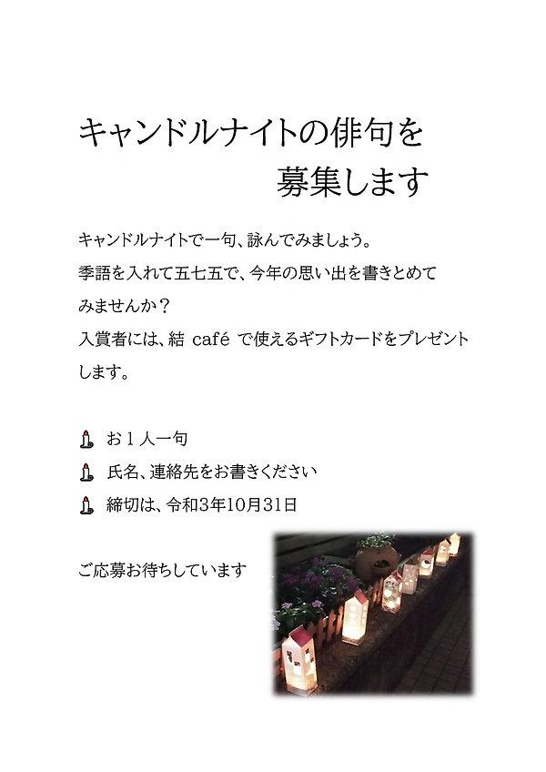 キャンドルナイトの俳句を[4084].jpg