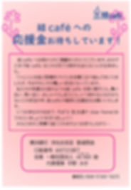 応援金チラシ.jpg