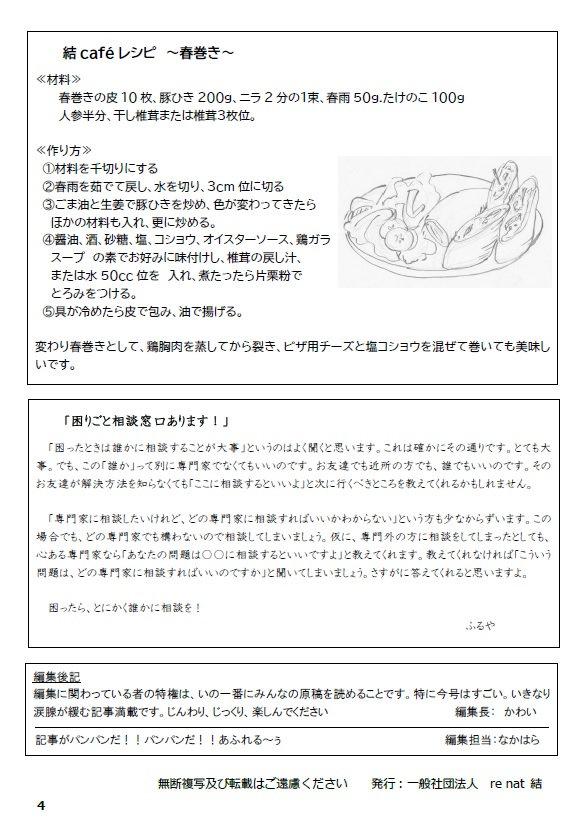 musubime3-3.jpg
