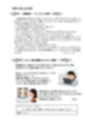 結のmusubime増刊号2.jpg