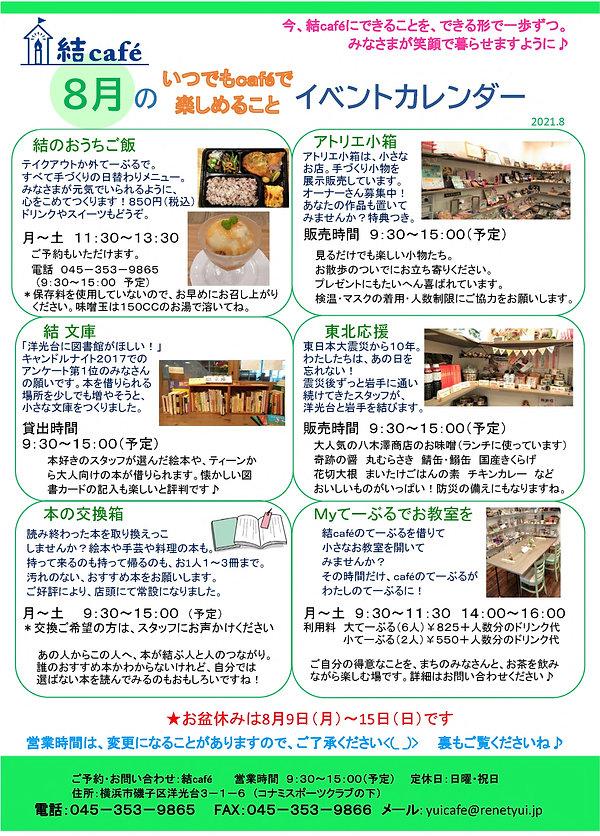 2021,8月イベントカレンダー 裏(3593).jpg