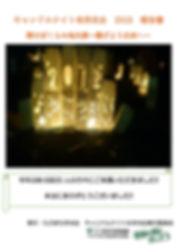キャンドルナイト報告書1.jpg