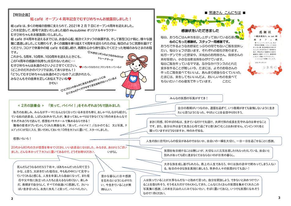 musubime5_2.jpg