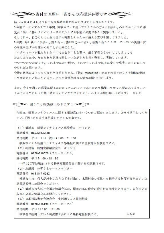 結のmusubime増刊号4.jpg