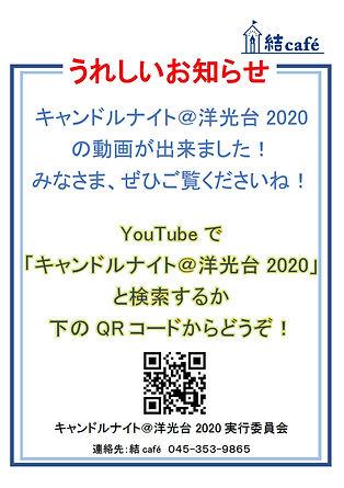 キャンドルナイトの動画.jpg
