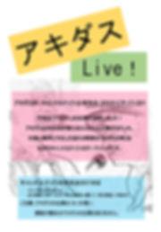 アキダスLiveのお知らせ.jpg