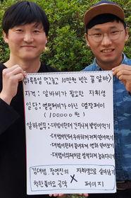 """개그맨 김대범 """"놀고 먹는 일당 10만원 꿀알바 뽑습니다!"""""""