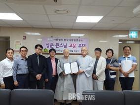 한국사찰림연구소, 숲 파라미타본부 신설-(BBS불교방송 기사)