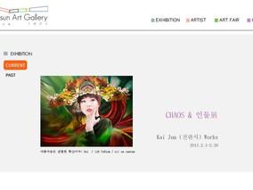 조선화랑 40주년 기념 Kai Jun 기획전에 부쳐-인물 속에 투영된 Chaos의 이미지