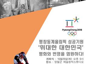 위대한 대한민국