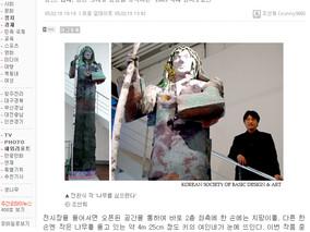 종이조형전(나무를심으련다)오마이뉴스기사