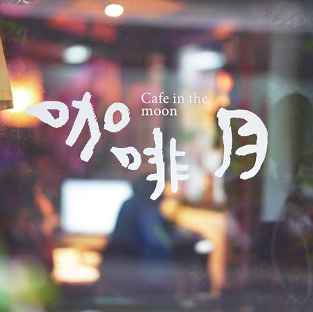 日式療癒咖啡廳:咖啡月