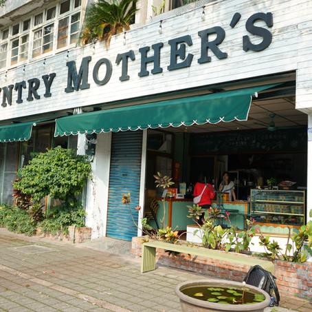 鄉村媽媽 美式早午餐:Country Mother's